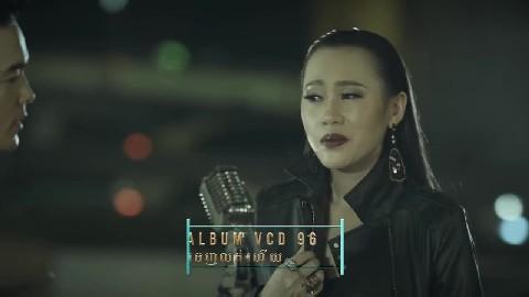 ព្រោះបងអស់ចិត្តឬអូននឹកគេ - ថាណា  ធីណា - Town VCD Vol 96【Official Full MV】