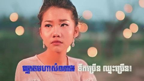 សារពីមនុស្សល្ងង់អូនស្តាប់ហើយ -Sa Py Mnus Lngoung Oun Sdab Ban Hz- អ៊ុក សុវណ្ណារី