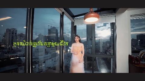នឹកបងស្ទើរដាច់ខ្យល់ -Nek Bong Ster Dach Khyol- សុខ ពិសី (OFFICIAL LYRIC VIDEO)