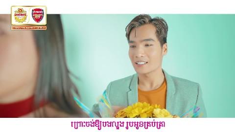 លួងអូន -Loung Oun- អុីវ៉ា (OFFICIAL LYRIC VIDEO)