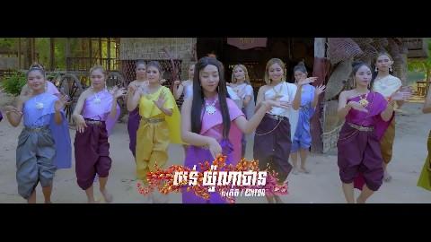 ចាំប្រុសមិនចេះផឹកសង្ស័យក្លាយជាយាយជី -Jam Bros Min Jes Pheuk Sorngsai Klay Jea Yeay Chi- តន់ ចន្ទសីម៉ា