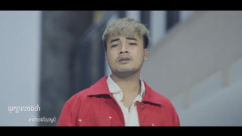យំពេលនេះមិនប្រាកដថាភ្លេចអូនបាន - សៅ ឧត្តម - Sao Oudom 【Official Video Lyric 】